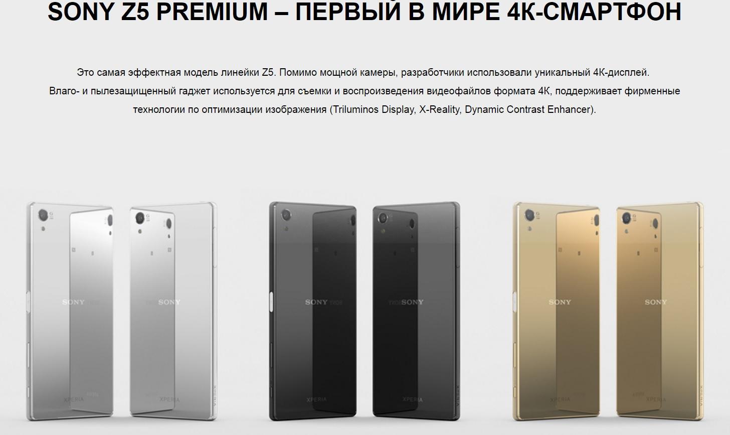 sony xperia z5 dual инструкция на русском